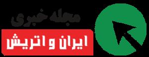 مجله خبری اتاق ایران و اتریش